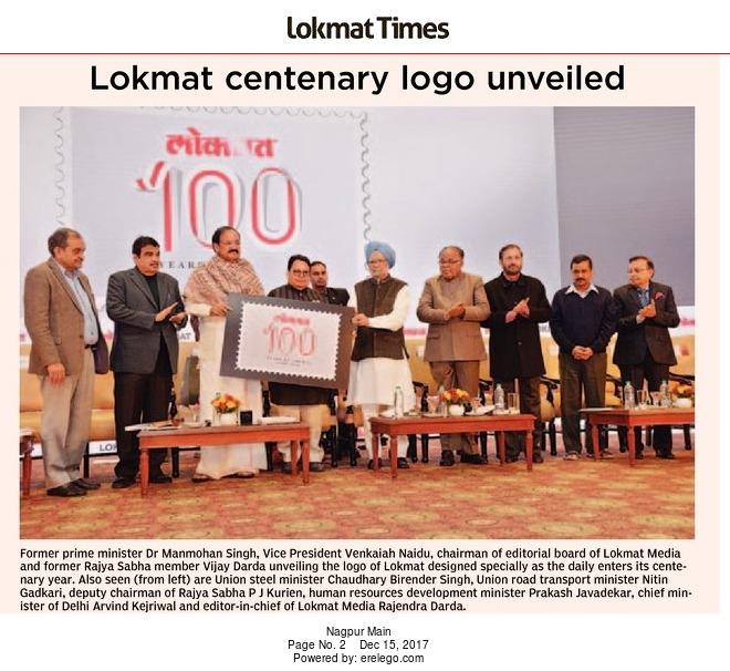 Lokmat centenary logo unveiled