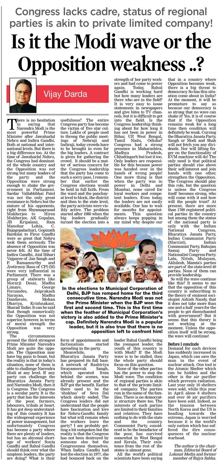 Is it the Modi wave or the Opposition weakness ..?