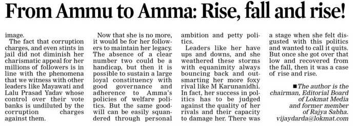 From Ammu to Amma: Rise, fall and rise