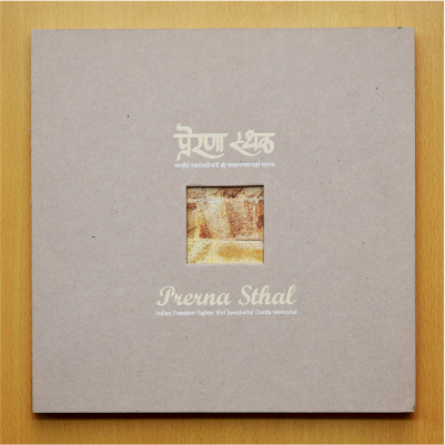 Prerna Sthal - This collector's edition features 'Prerna Sthal', a memorial erected by Vijay Darda in the remembrance of his father and freedom fighter, Jawaharlal Darda (Babuji).