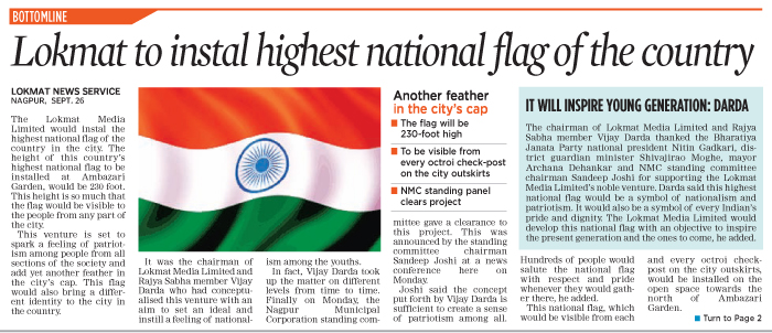 Lokmat to instal highest national flag of the country