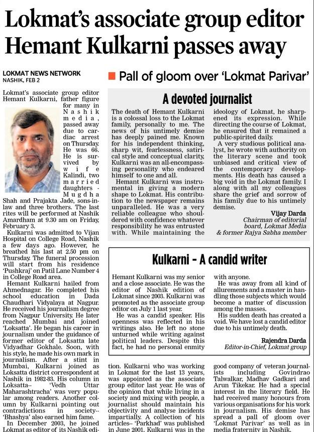 Lokmat's associate group editor Hemant Kulkarni passes away