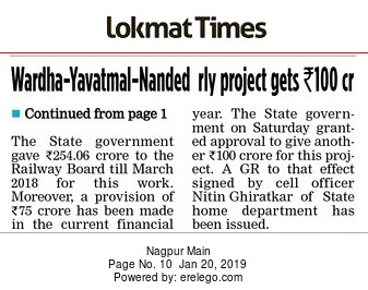 Wardha-Yavatmal-Nanded rly project gets Rs 100 cr