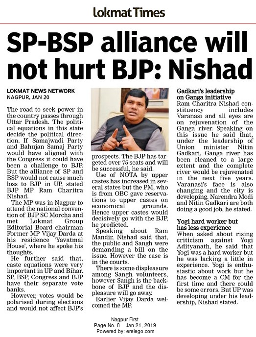 SP-BSP alliance will not hurt BJP: Nishad