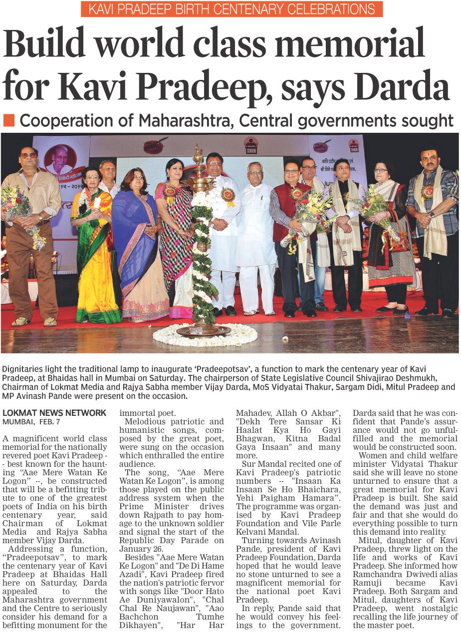 Build world class memorial for Kavi Pradeep, says Darda