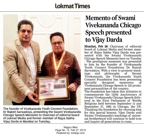 Memento of Swami Vivekananda Chicago Speech presented to Vijay Darda
