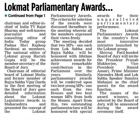 Lokmat Parliamentary Awards…