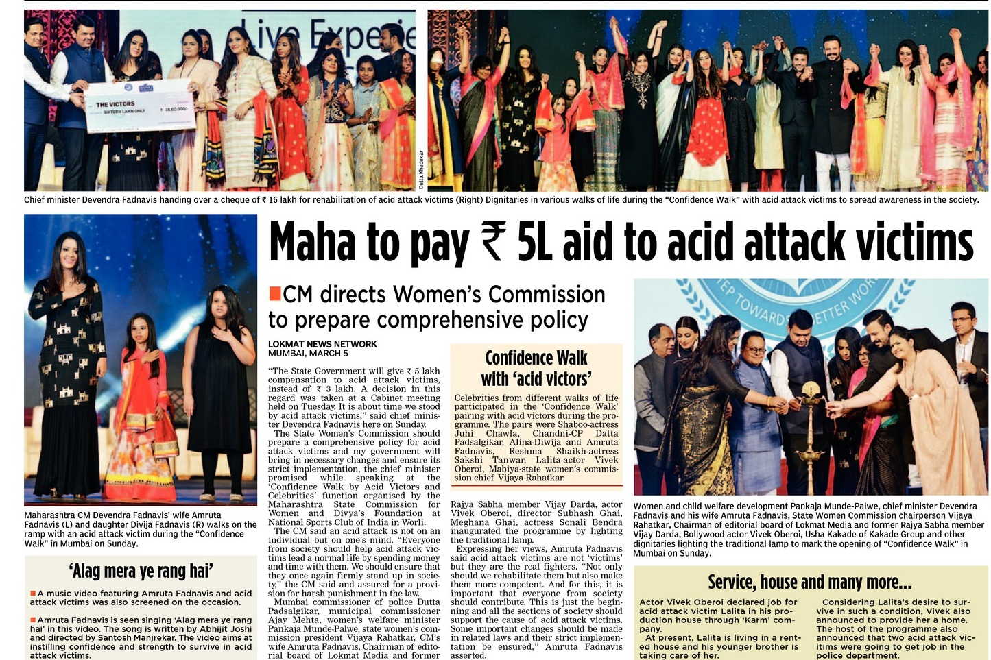 Maha to pay Rs 5L aid to acid attack victims