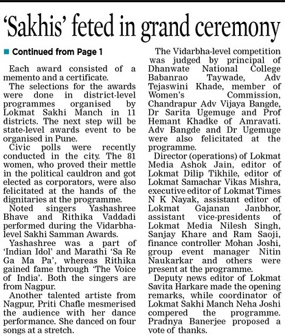 'Sakhis' feted in grand ceremony