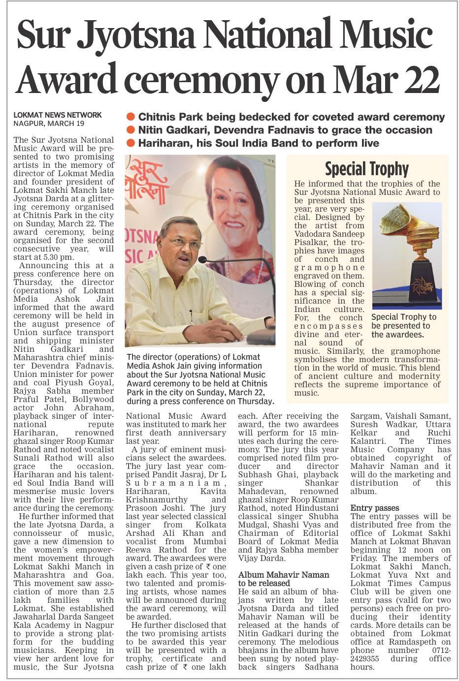 Sur Jyotsna National Music Award ceremony on Mar 22