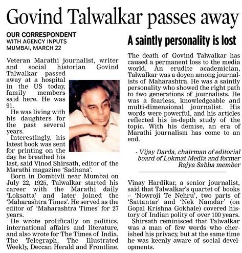 Govind Talwalkar passes away