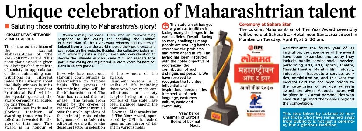 Unique celebration of Maharashtrian talent