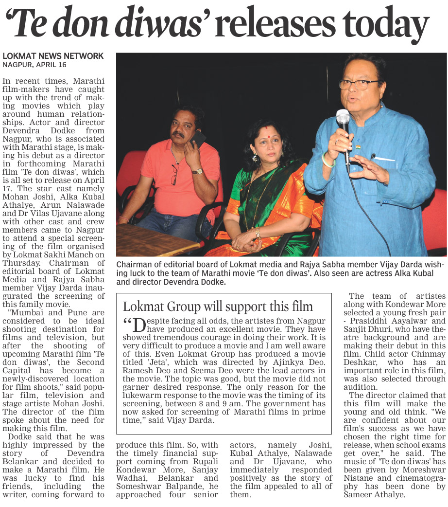 'Te don diwas' releases today