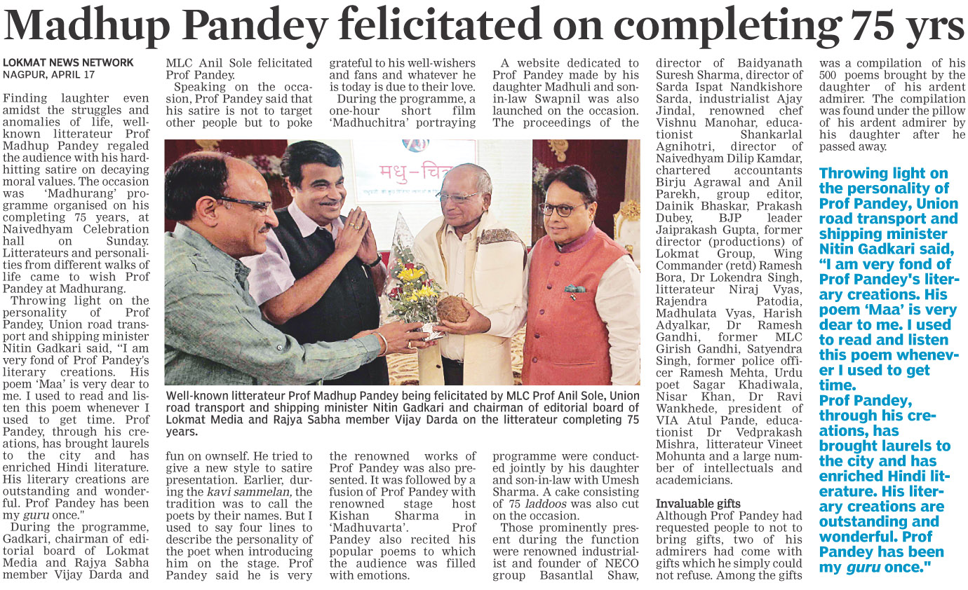 Madhup Pandey felicitated on completing 75 yrs