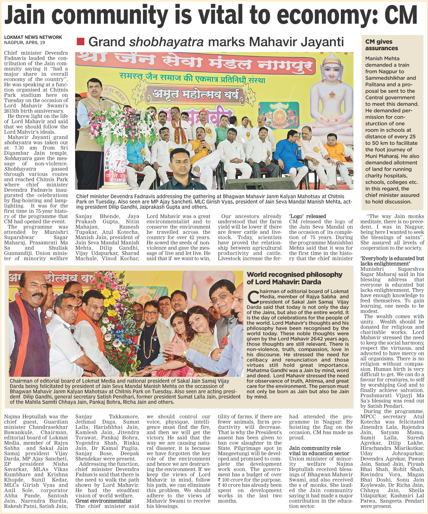 Jain community is vital to economy: CM