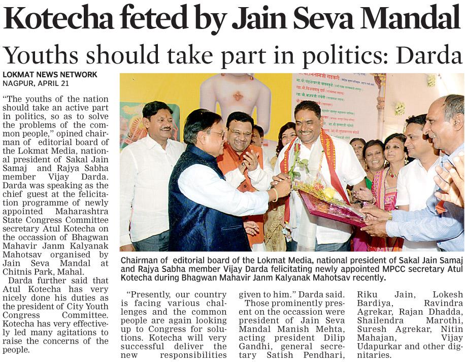 Kotecha feted by Jain Seva Mandal