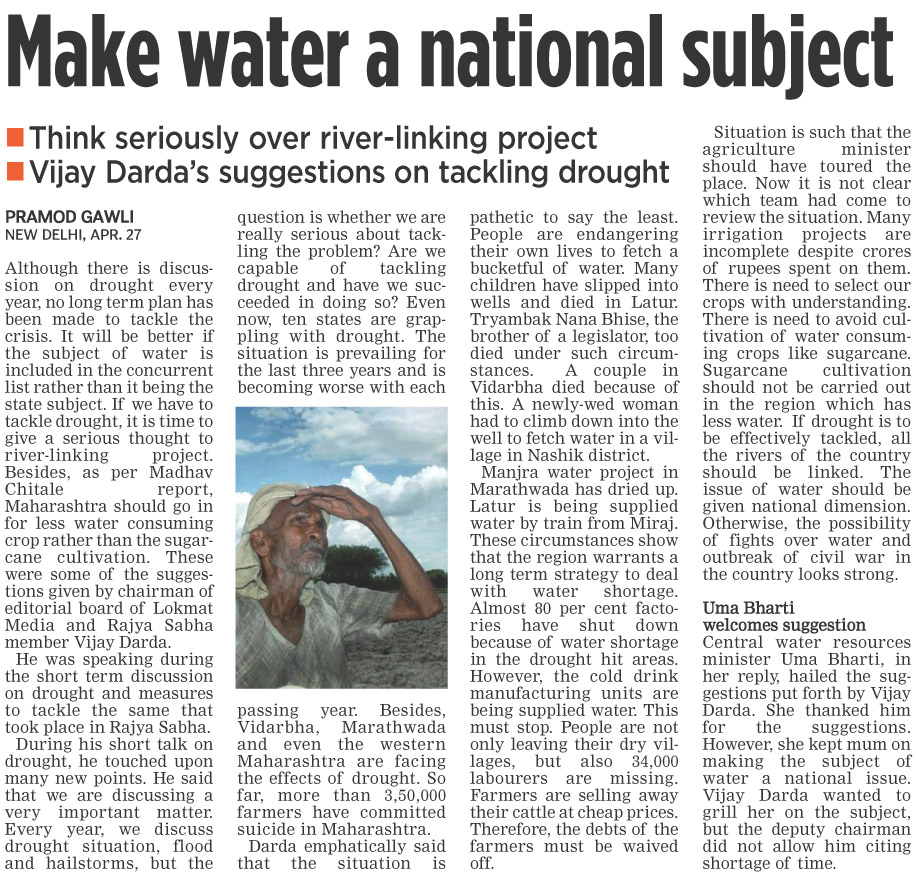 Make water a national subject