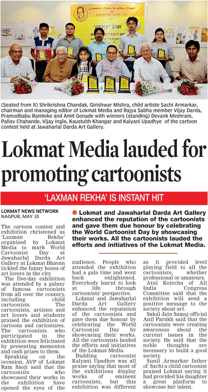Lokmat Media lauded for promoting cartoonists