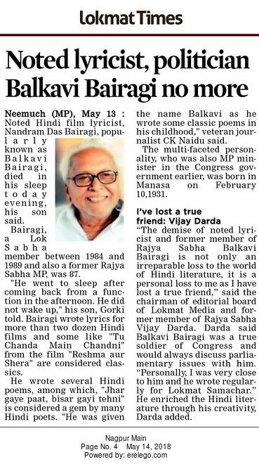 Noted lyricist, politician Balkavi Bairagi no more