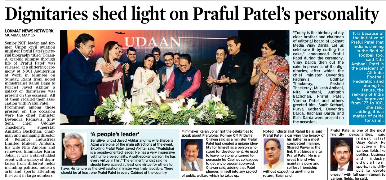 Dignitaries shed light on Praful Patel's personality