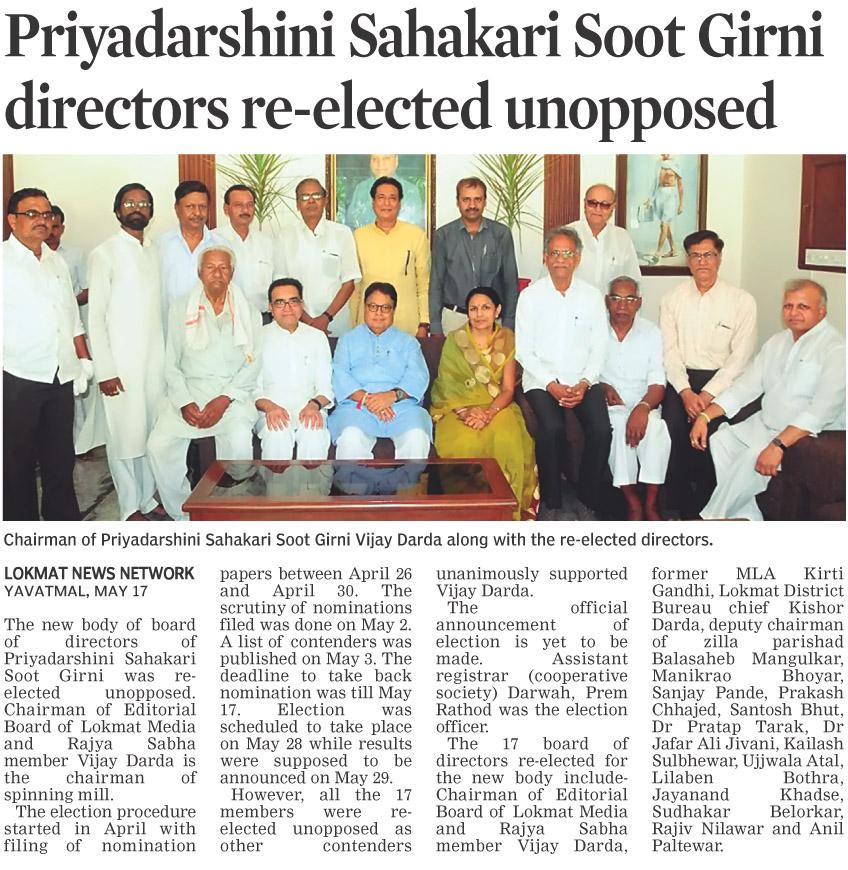 Priyadarshini Sahakari Soot Girni directors re-elected unopposed