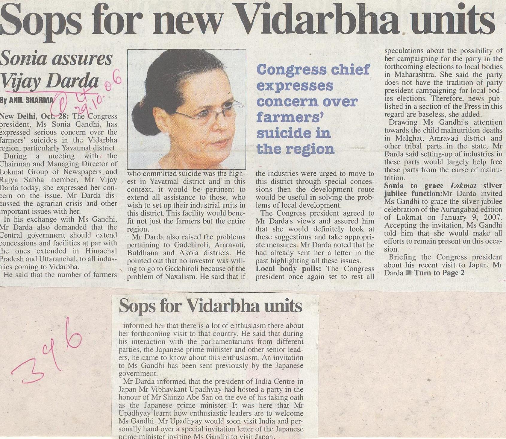 Sops for new Vidarbha units