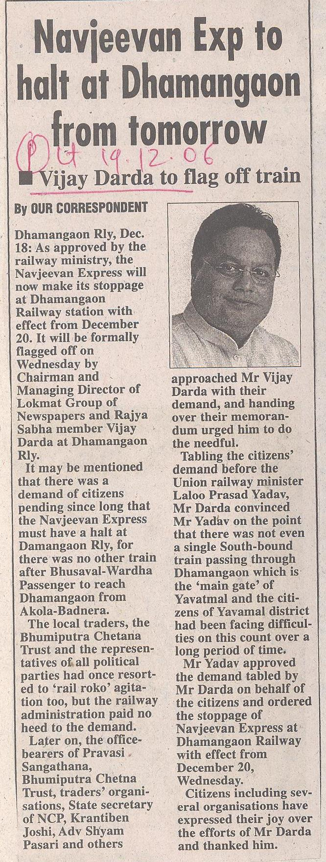 Navjeevan Exp to halt at Dhamangaon from tomorrow