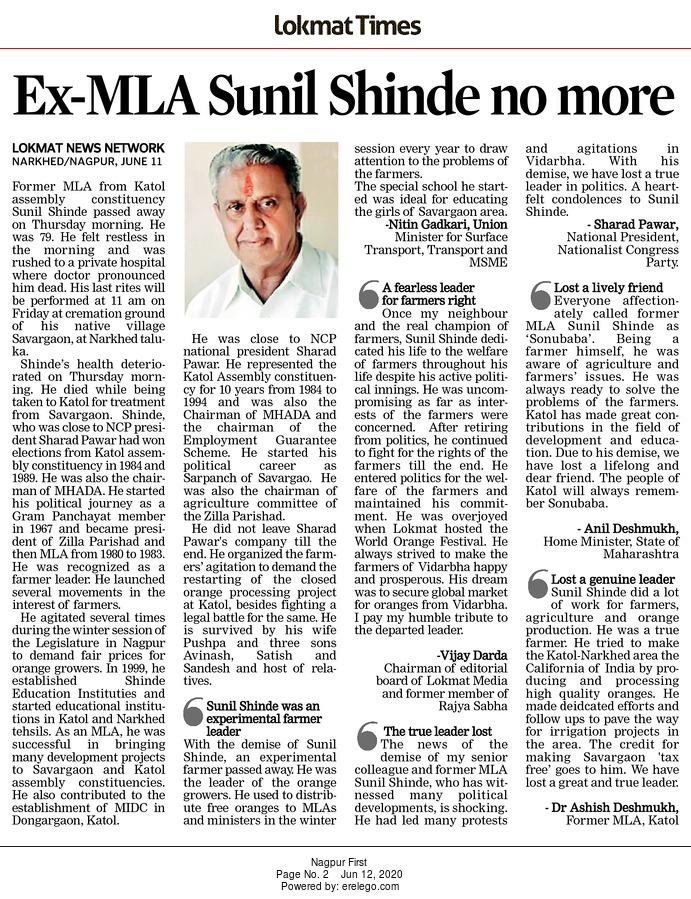 Ex-MLA Sunil Shinde no more