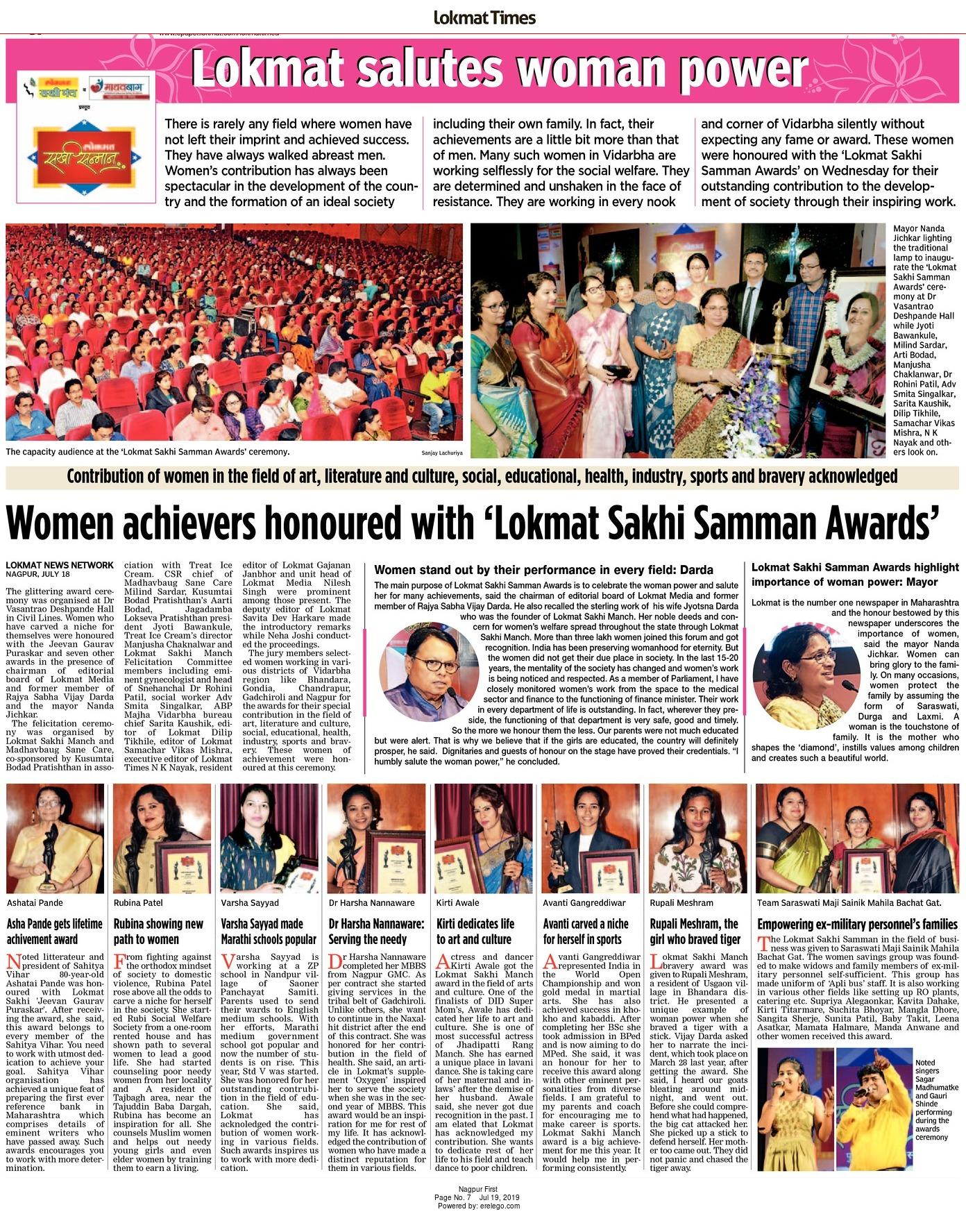 Women achieves honoured with 'Lokmat Sakhi Samman Awards'.