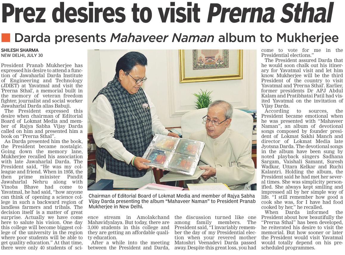 Prez desires to visit Prerna Sthal