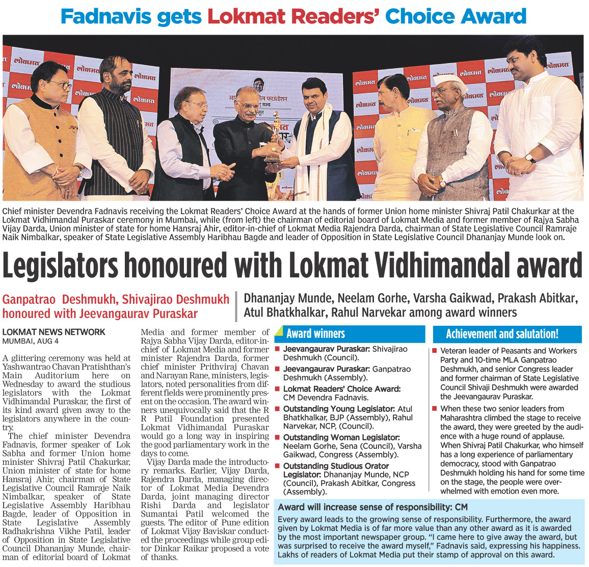 Legislators honoured with Lokmat Vidhimandal award