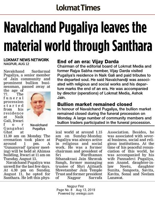Navalchand Pugaliya leaves the material world through Santhara