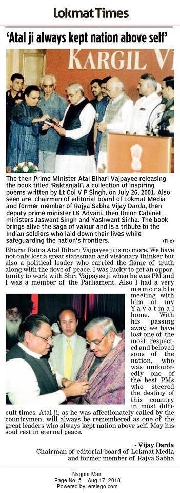 'Atal ji always kept nation above self'