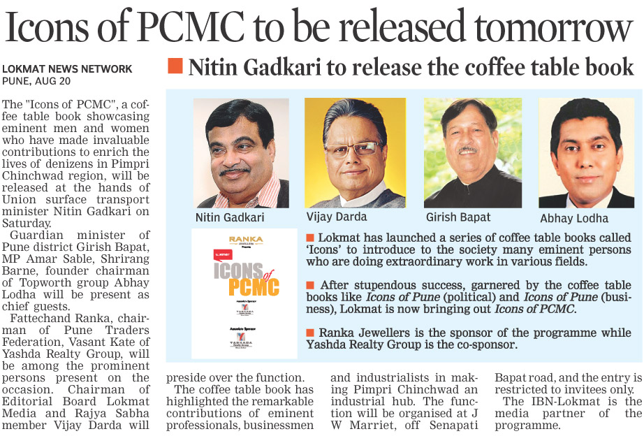 Icons of PCMC to be released tomorrow