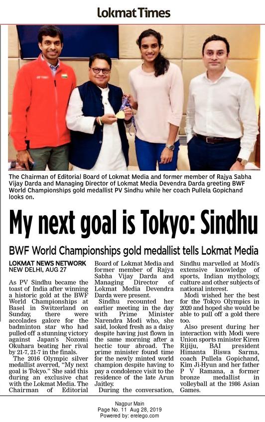 My next goal is Tokyo: Sindhu
