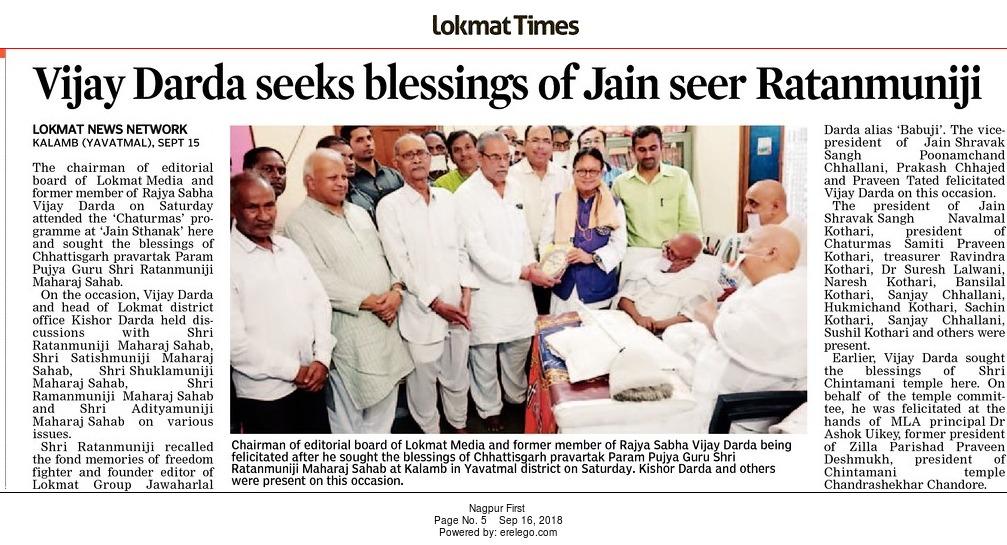 Vijay Darda seeks blessings of Jain seer Ratanmuniji