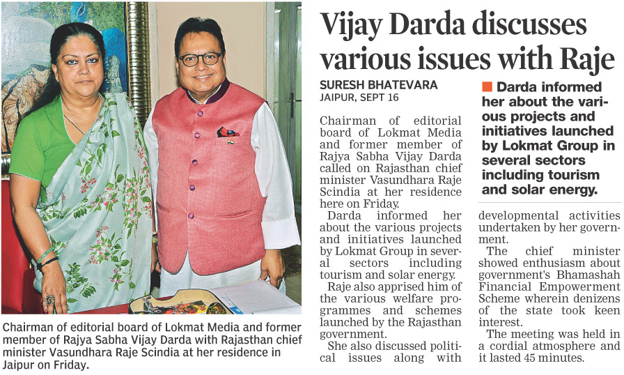 Vijay Darda discusses various issues with Raje