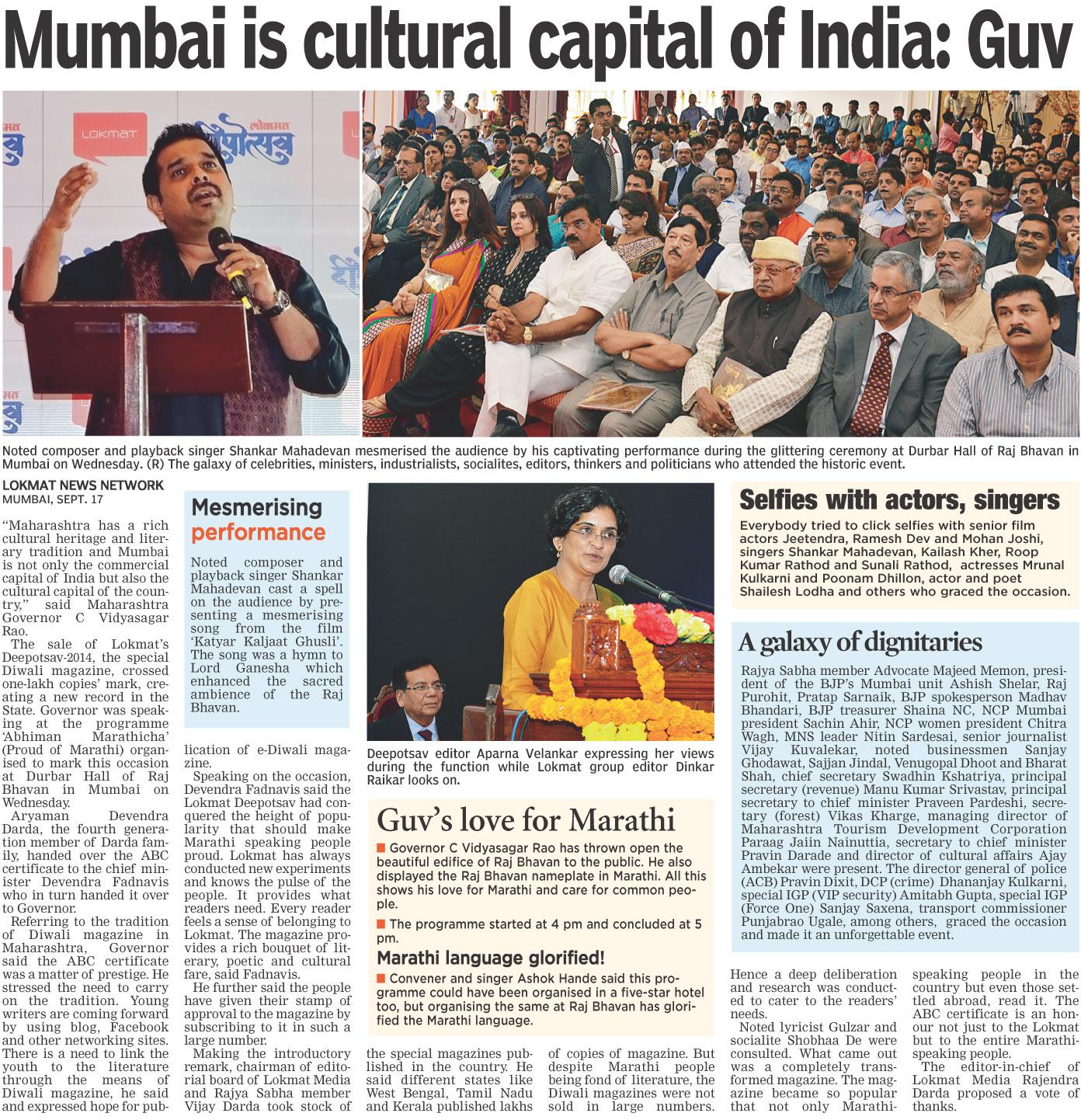 Mumbai is cultural capital of India: Guv
