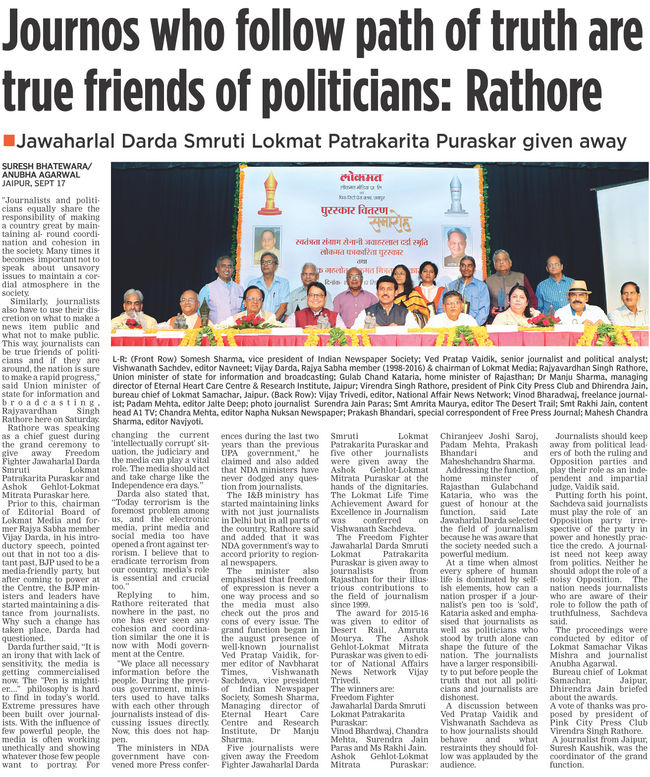 Journos who follow path of truth are true friends of politicians: Rathore
