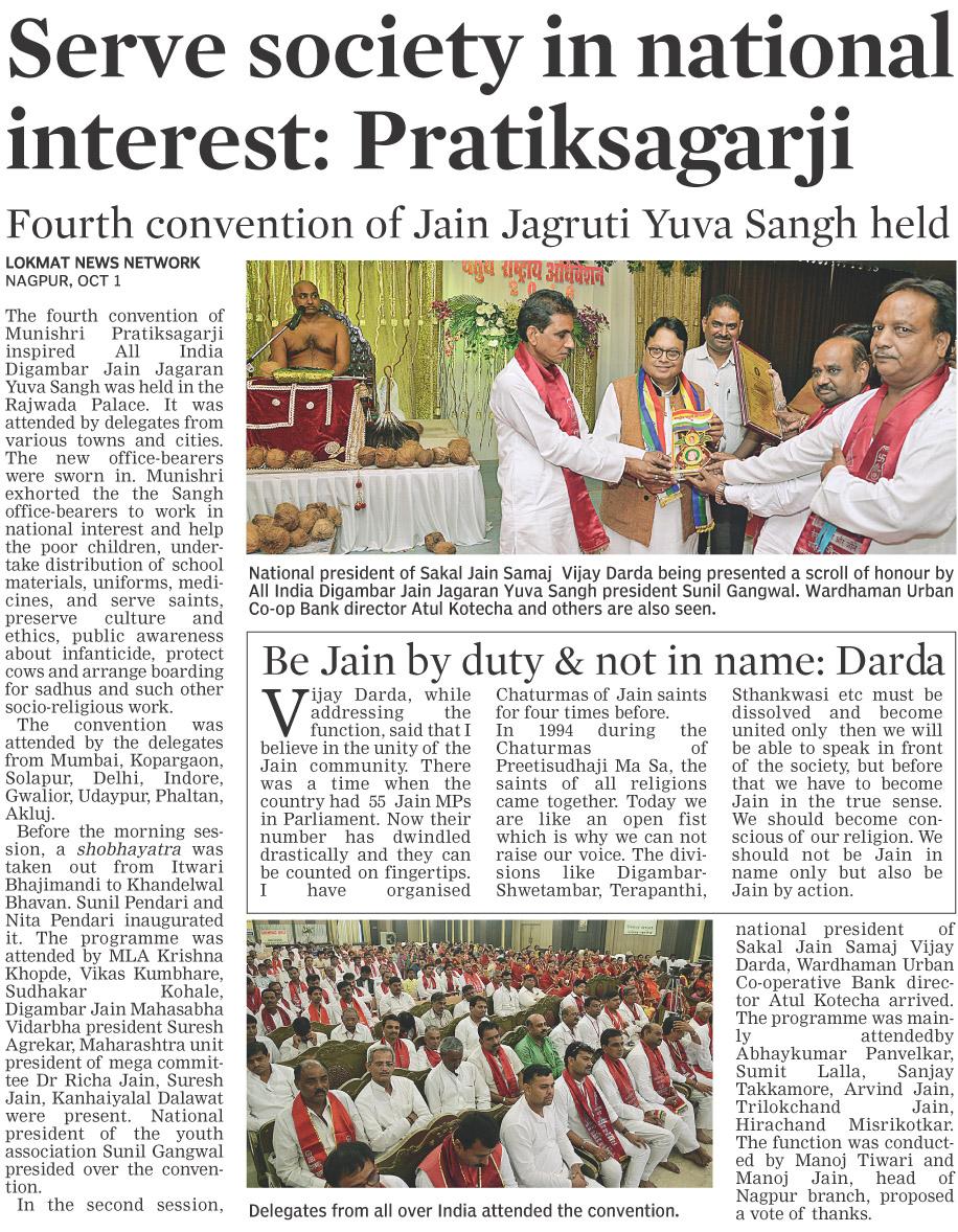 Serve society in national interest: Pratiksagarji