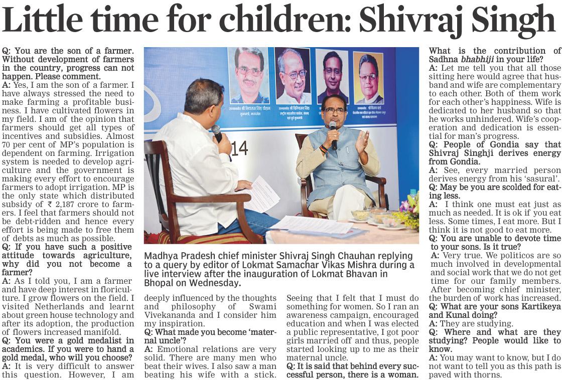 Little time for children: Shivraj SinghLittle time for children: Shivraj Singh