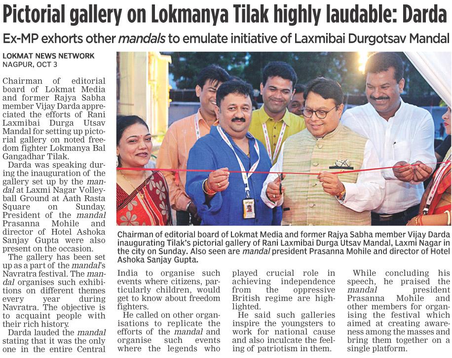 Pictorial gallery on Lokmanya Tilak highly laudable: Darda