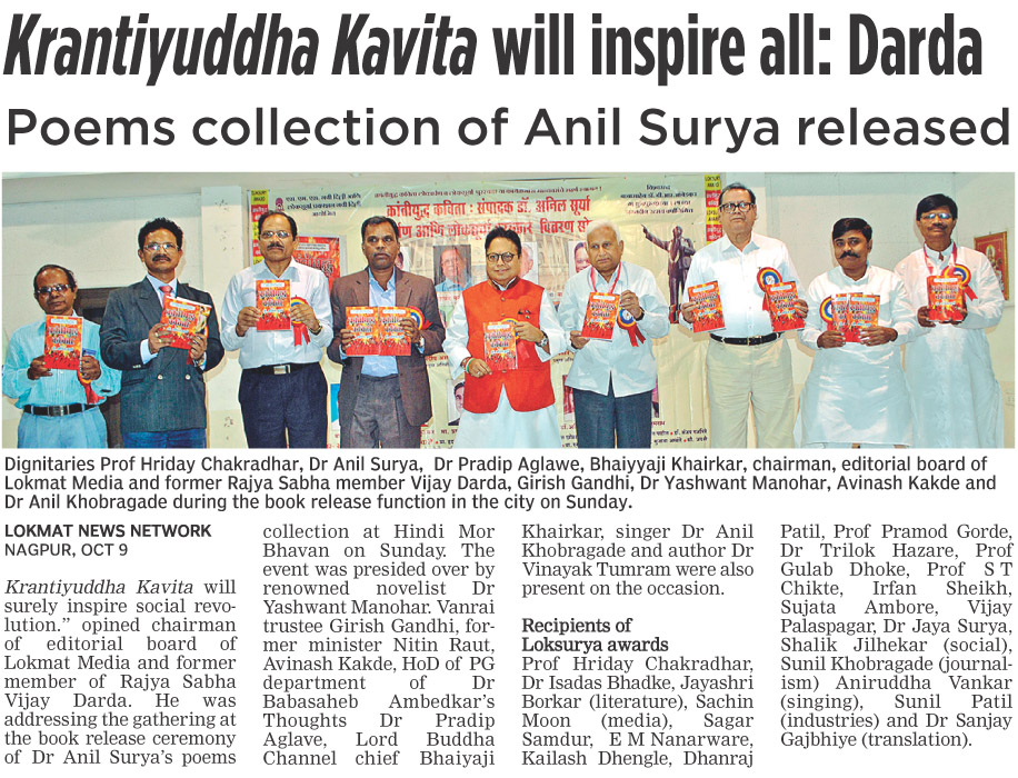 Krantiyuddha Kavita will inspire all: Darda