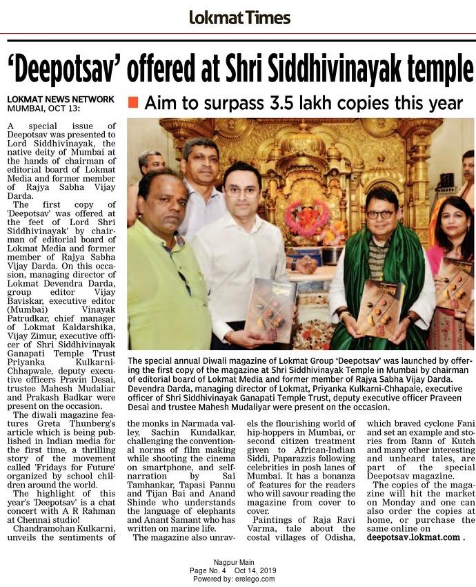 'Deepotsav' offered at Shri Siddhivinayak temple