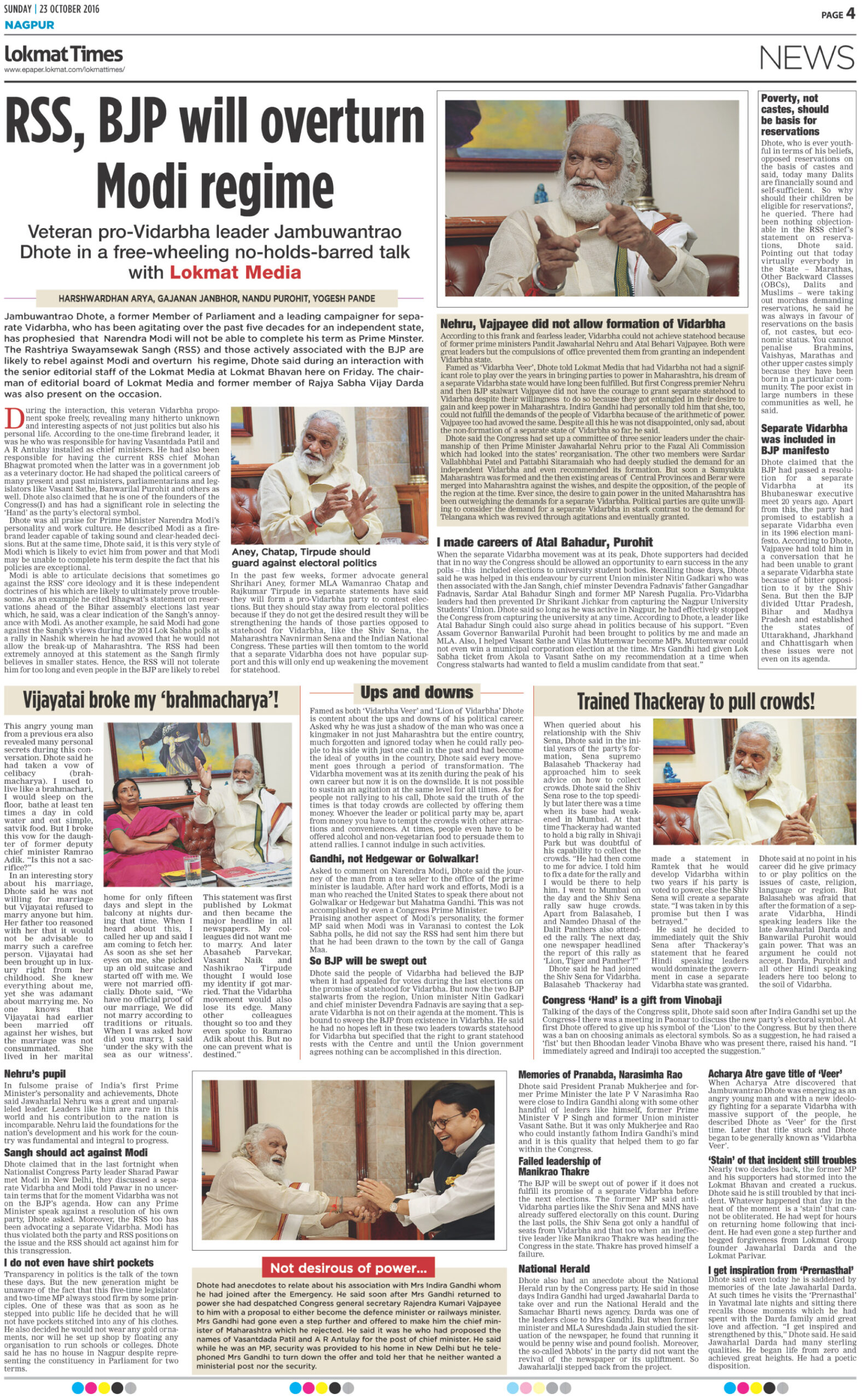 RSS, BJP will overturn Modi regime