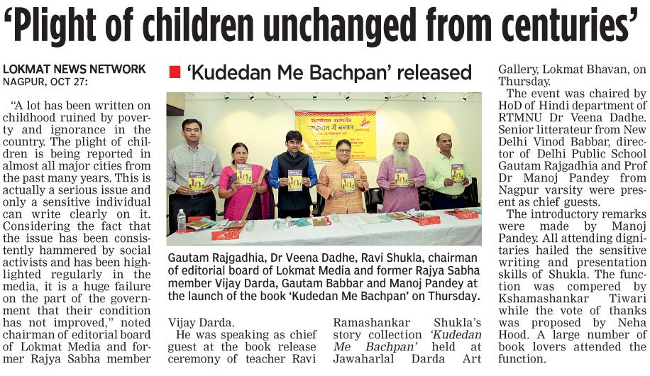 'Plight of children unchanged from centuries'