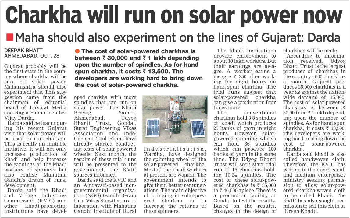 Charkha will run on solar power now