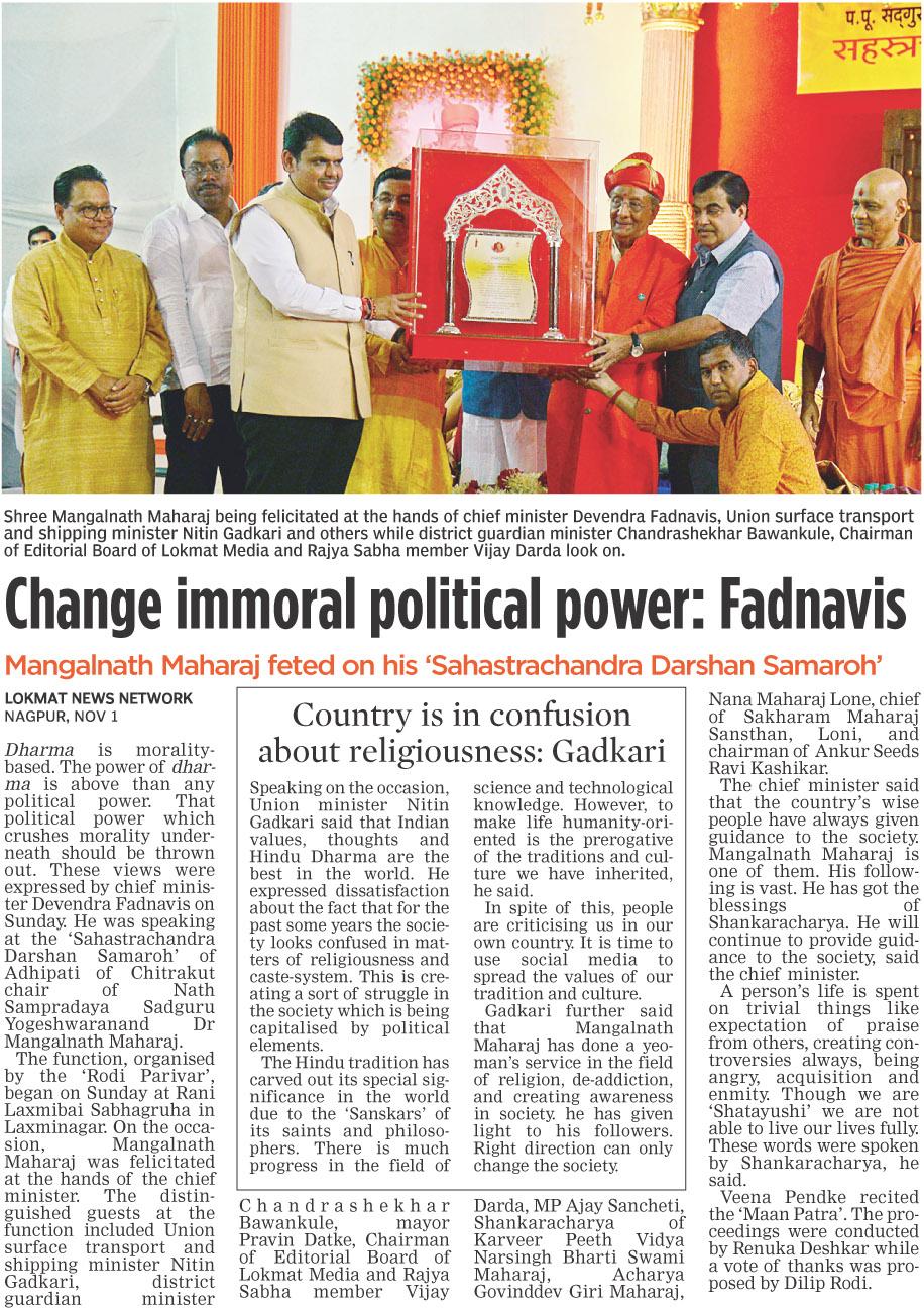 Change immoral political power: Fadnavis