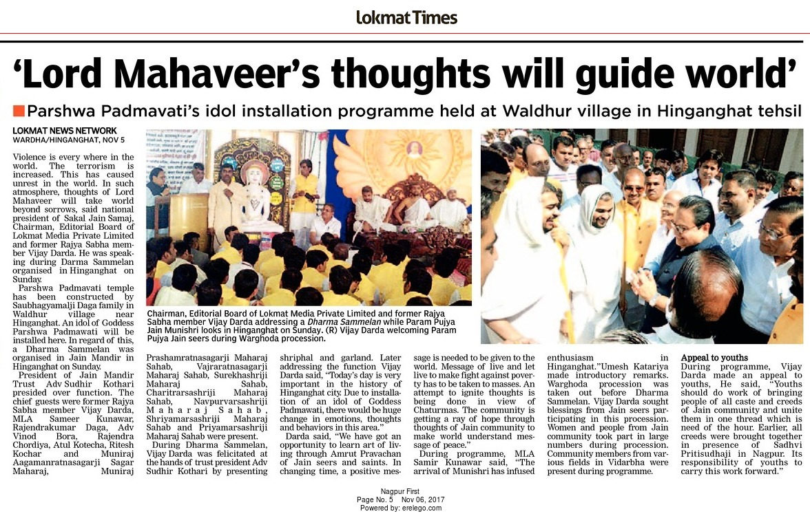'Lord Mahaveer's thoughts will guide world'