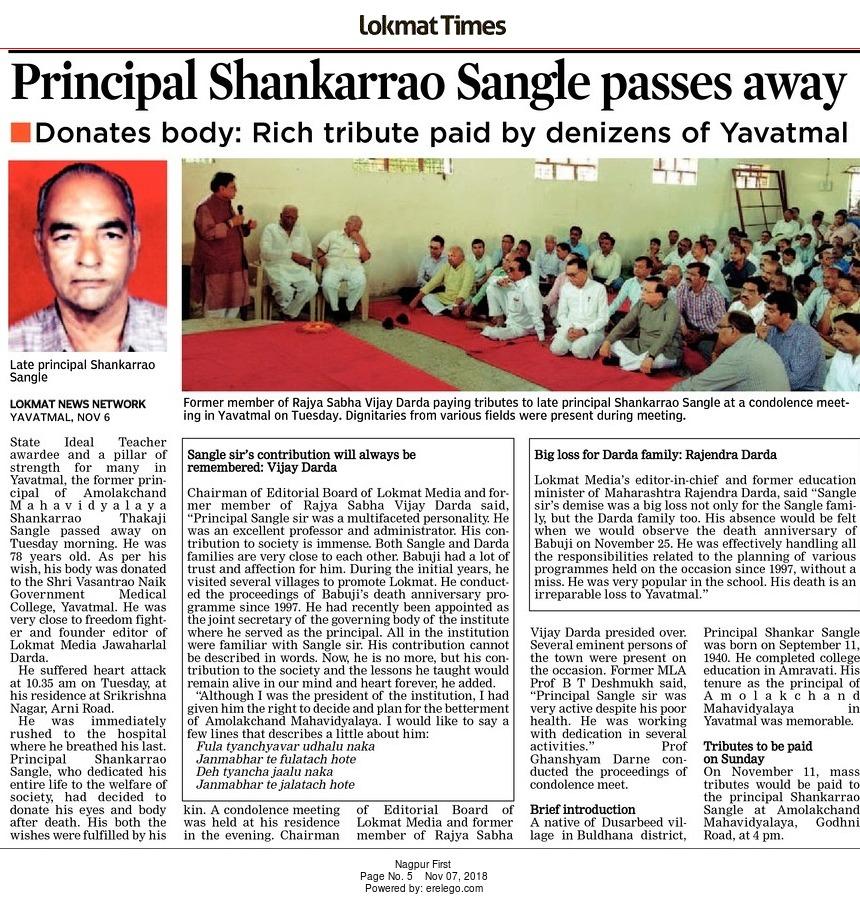 Principal Shankarrao Sangle passes away